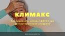 Симптомы климакса у женщин и мужчин. Как применять аппарат ДЭНАС при климактерическом синдроме.
