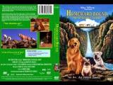 Дорога домой: Невероятное путешествие / Homeward Bound: The Incredible Journey (1993)