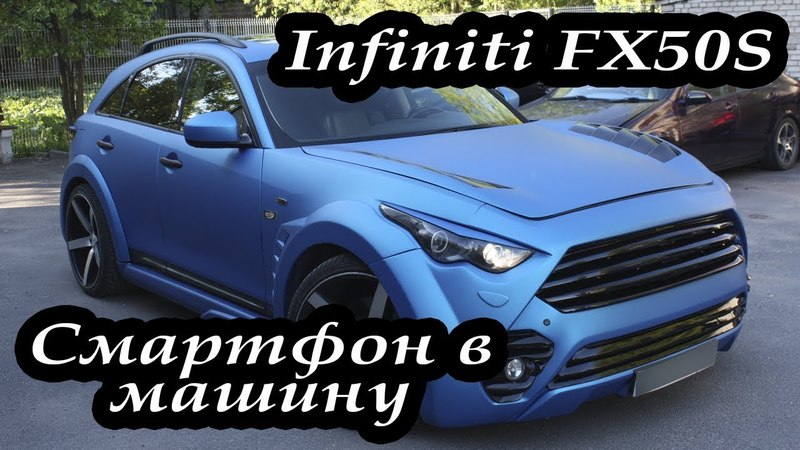Infiniti Fx (2007-2017) - дублирования видеоaudio c смартфона USB