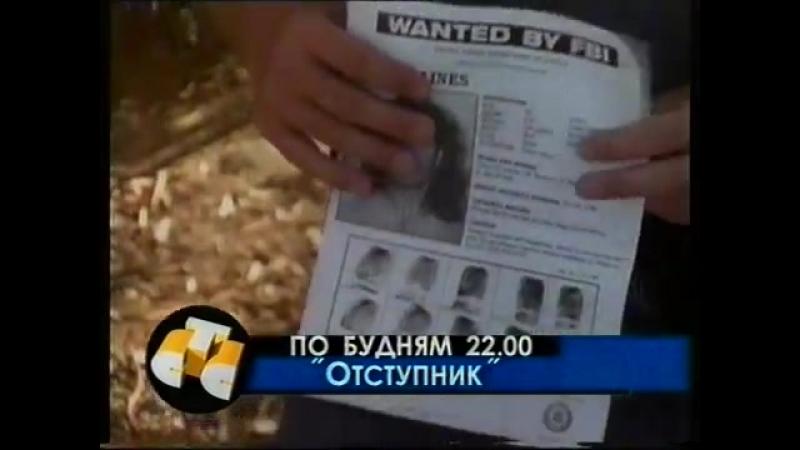 Анонсы (СТС, 19.04.1998) Полицейские под прикрытием, Отступник
