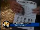 Анонсы СТС 19 04 1998 Полицейские под прикрытием Отступник