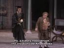 Севильский цирюльник 2 часть русс субтитры