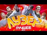 ЛУЗЕР ЛУЧШЕЕ за 2017г