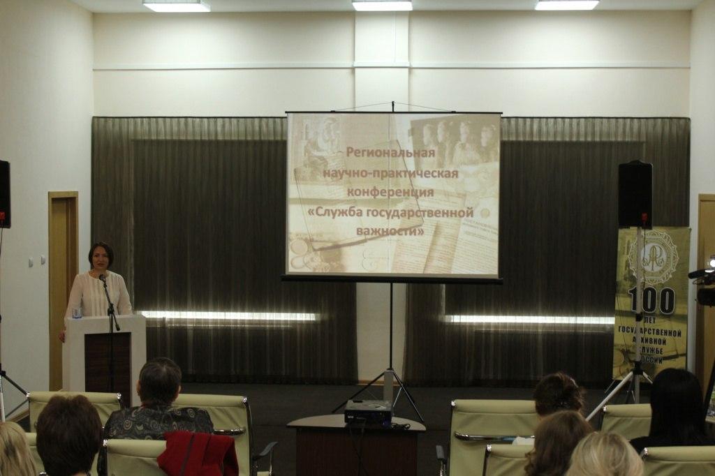 первая региональная научно-практическая конференция «Служба государственной важности», посвященная 100-летию государственной архивной службы России