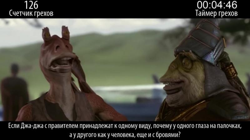 Все грехи фильма Звёздные войны_ Эпизод 1 – Скрытая угроза - Часть 2
