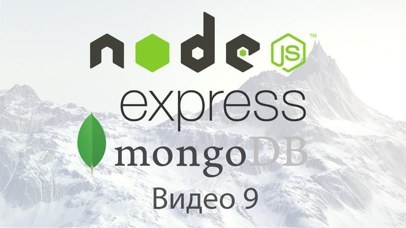 9. Создание сайта на Node.js, Express, MongoDB | Перенос шаблона в основной проект, хеш для статики