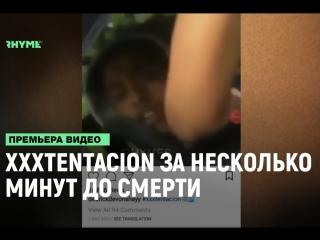 Удаленное видео из инстаграма возможного убийцы Xxxtentacion [Рифмы и Панчи]