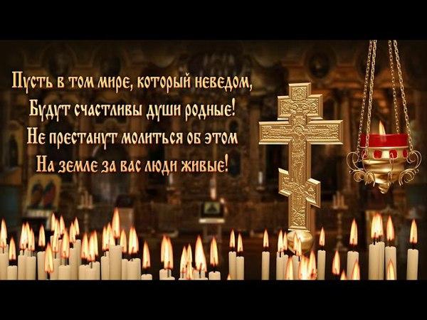 Радоница, день особого поминовения усопших..