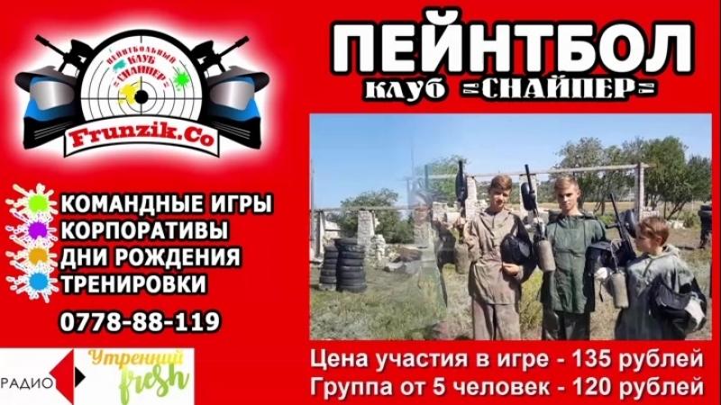 ПЕЙНТБОЛЬНЫЙ КЛУБ СНАЙПЕР, FRUNZIK.CO