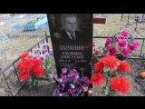 На Радоницу посетила могилу отца.