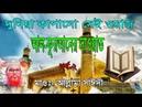 Allama Delwar Hossain Saidi Bangla Waz Best Waz By Allama Saidi Al Quran er Dawat Part 2