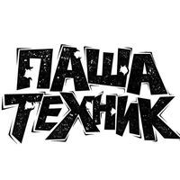Логотип ПАША ТЕХНИК