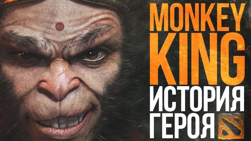 DOTA 2 LORE MONKEY KING ИСТОРИЯ ГЕРОЯ