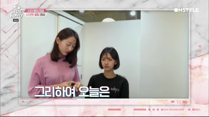 180427 ONSTYLE. Get it beauty 2018. Episode 14.도연.