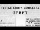 Книга Левит. АудиоБиблия. Синодальный перевод. Читает Александр Бондаренко