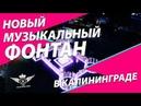 Достопримечательности Калининграда   Биржевой сквер и музыкальный (поющий) фонтан