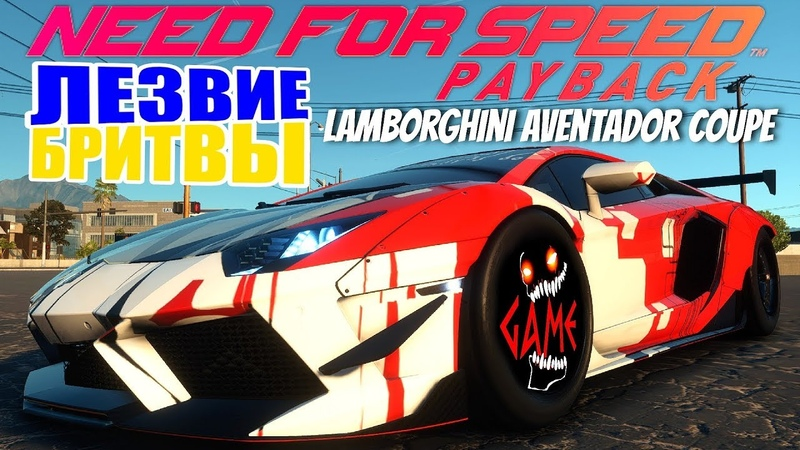 Need for Speed PaybackLamborghini Aventador Coupe▶ЛЕЗВИЕ БРИТВЫ