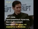 Дуров как герой поколения