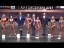 Женский классический бодибилдинг до 163см на Чемпионате Мира по Фитнесу 2017 (Биарриц, Франция), награждение