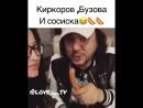 Киркоров кормит Бузову сосиской 😂🔥🔥🔥 дом2 dom2