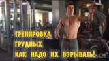 Взрывная тренировка грудных или как накачать грудак