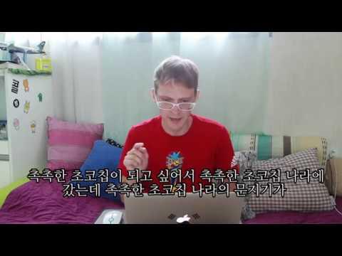 일리야의 한국말 test 아나운서 발음연습문제 도전
