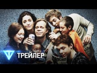 Бесстыжие / Shameless - 9 сезон (2018) дублированный трейлер. С 9 сентября!