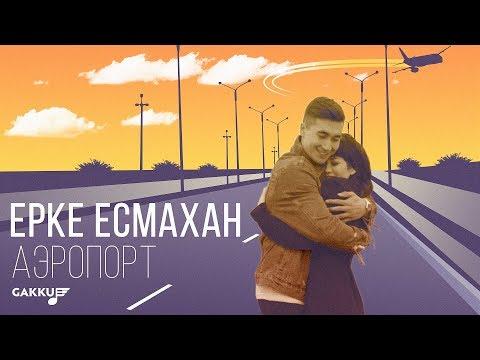 Ерке Есмахан Аэропорт