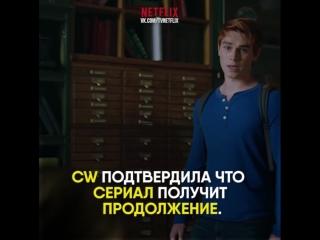 3 сезон Ривердейла!