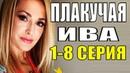 Плакучая ива 1-8 серия Русские мелодрамы 2018 новинки, фильмы 2018