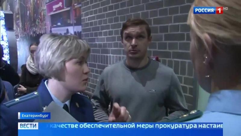 Россия 24 - В ТРЦ Владивостока и Екатеринбурга детские комнаты и пожарные выходы не спешат привести в норму - …