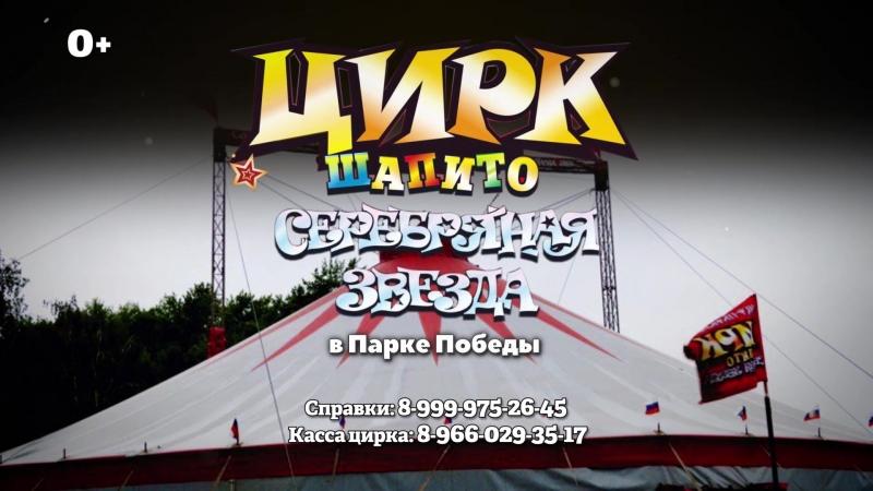 Цирк-шапито Серебряная Звезда г.Переславль-Залесский
