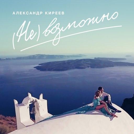 Александр Киреев альбом Невозможно