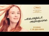 Молодая женщина | Jeune femme