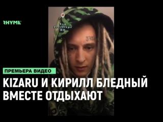 Kizaru и Кирилл Бледный (Пошлая Молли) вместе отдыхают на квартире [Рифмы и Панчи]
