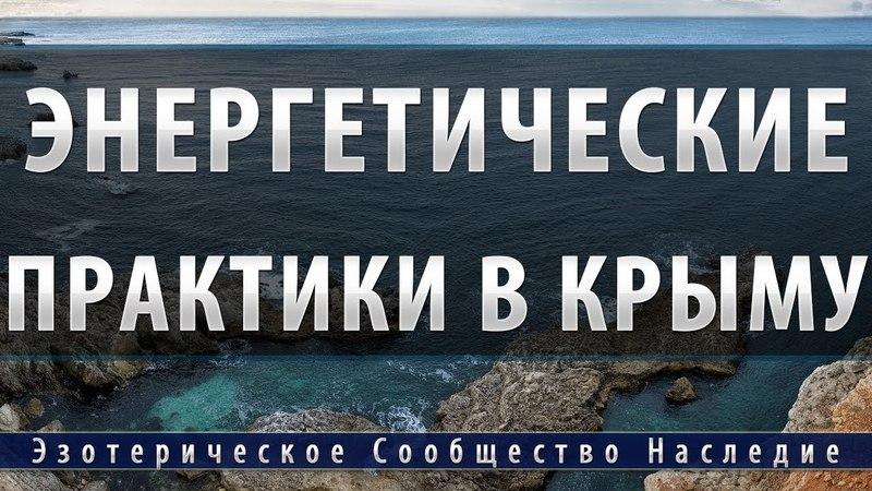 Энергетические Практики в Крыму [Эзотерическое Сообщество Наследие]