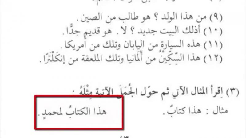 Arab Tili Darsi ᴴᴰ 6 qism Abdulloh Buhoriy islom Ummati 2014.mp4