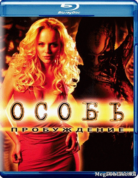 Особь: Пробуждение / Species: The Awakening (2004/BDRip/HDRip)