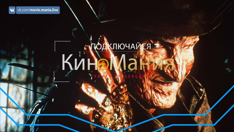 Кино▶Мания HD/Кошмар на улице Вязов 5 /: /Жанр :УЖАСЫ, /(1989)