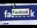 Основатель Фейсбука потерял 6 миллиардов долларов из-за слежки за пользователями
