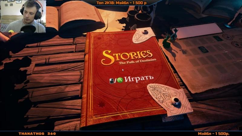 Stories ➤ Лис-пират в поисках истины!✌