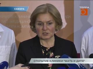 """Открытие клиники """"Мать и дитя"""""""