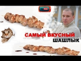 Как приготовить вкусный шашлык? (блог Буянова Дмитрия) КУХНЯ ТВ