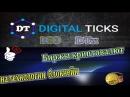 DigitaL Ticks Exchange DTx Подробный обзор ICO.Биржи криптовалют на блокчейн.
