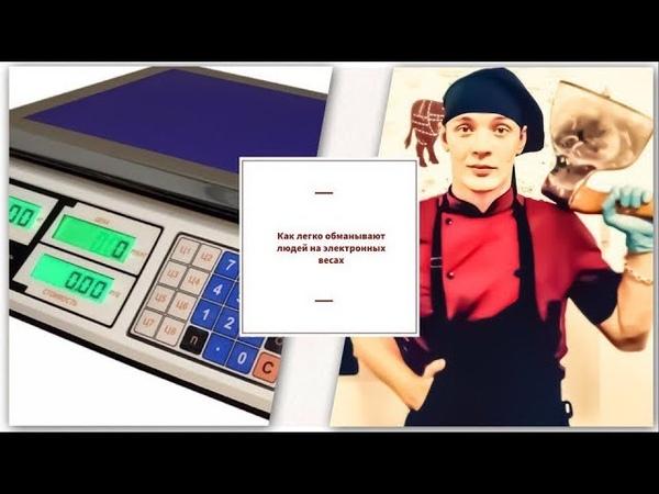 🔪💰 Как обманывают людей на электронных весах