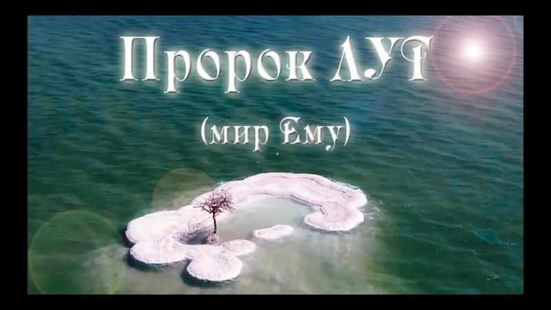 Пророк Лут   Истории пророков   Марат Башаров