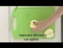 Творожная Шарлотка с яблоками В МУЛЬТИВАРКЕ _ Cottage cheese charlotte Recipe (1)