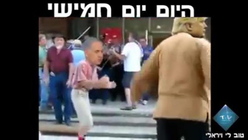 Aujourd'hui jeidi, hayom yom hamichi 2017-12-14-VIDEO-00005715