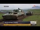 В горах Дагестана проходят масштабные военные учения артиллеристов