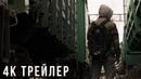 ПРИЗРАКИ 2018 Трейлер Короткометражная документальная драма